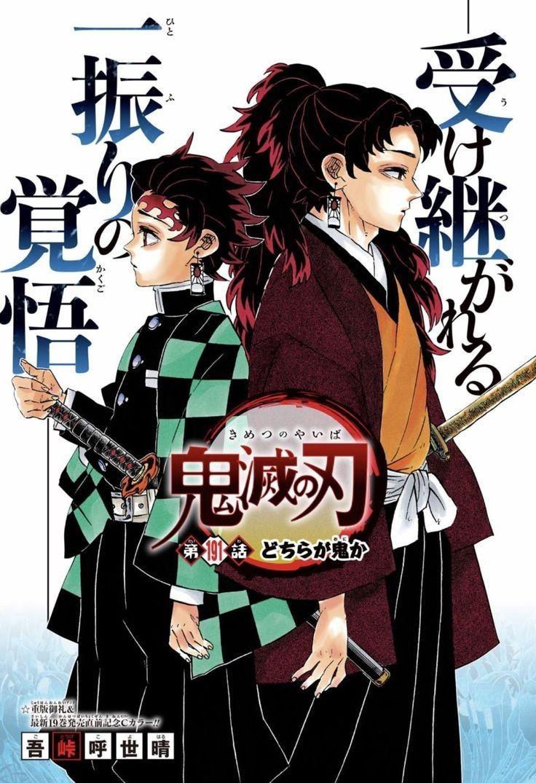 Pin by Primavera Godinrz on 鬼滅の刃 in 2020 Manga covers
