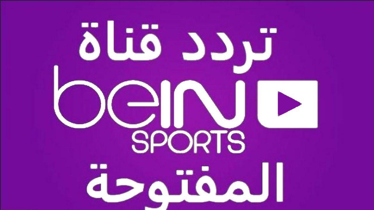 تردد قناة بي ان سبورت المفتوحة Bein Sports على النايل سات 2021 Bein Sports Calm Calm Artwork