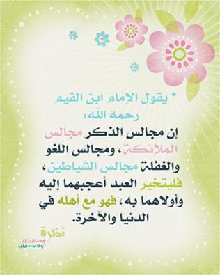من أقوال ابن القيم رحمه الله Arabic Quotes Love Words Words