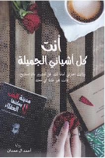 رواية أنت كل أشيائي الجميلة أحمد آل حمدان Pdf Books Reading Pdf Books Download Pdf Books
