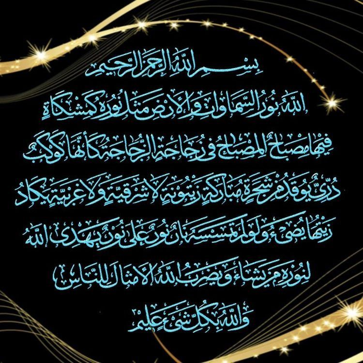 هذه الآية هي آية النور رقمها ٣٥ في سورة النور هي فكرة عمل الليزر في القرآن مثل نوره لإنتاج شعاع ليزر نحتاج ما يلي ١ ما Neon Signs Neon Signs