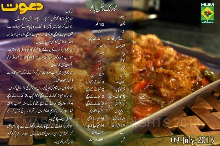 Pin by ana muslimah on recipes pinterest chicken balls garlic garlic chicken balls recipe by chef zakir forumfinder Choice Image