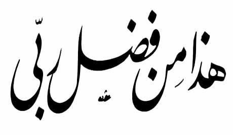 هذا من فضل ربي الخط الفارسي موقع اسكتشات موقع اسكتشات Calligraphy Arabic Calligraphy
