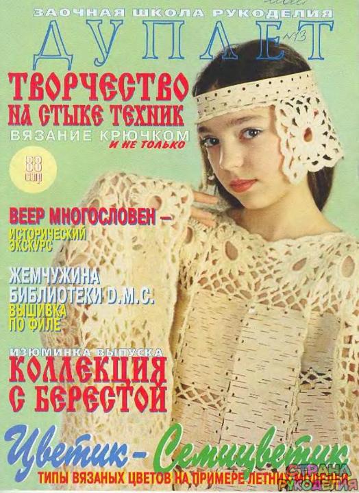 Duplet13 дуплет журналы по рукоделию страна рукоделия