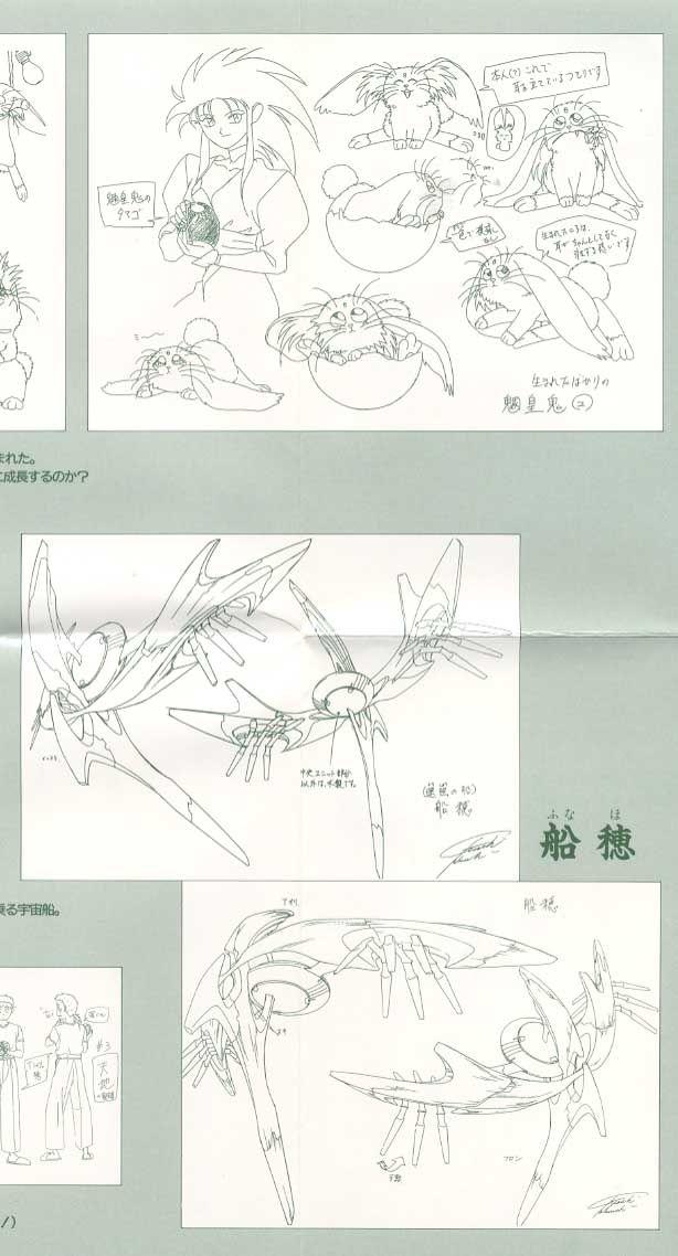 Gengal - Artworks - Tenchi Muyo | Catsuka