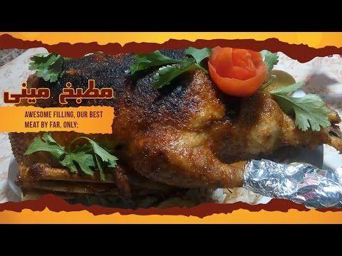 طريقة عمل البط المحشي في مطبخ ميني Youtube Best Meat Food Beef