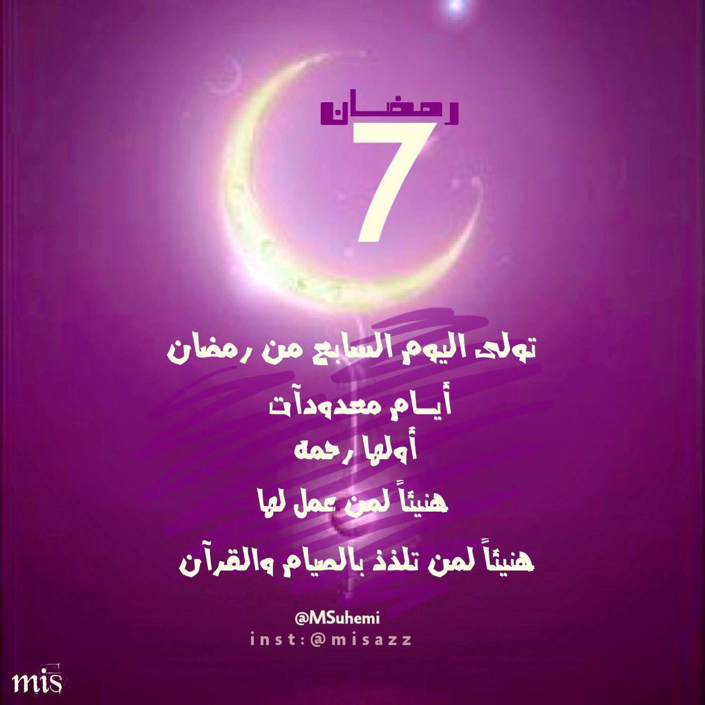 ٧ رمضان تولى اليوم السابع من رمضان أيام معدودات أولها رحمههنيئا لمن عمل لها هنيئا لمن تلذذ بالصيام والقران Neon Signs Movie Posters Poster