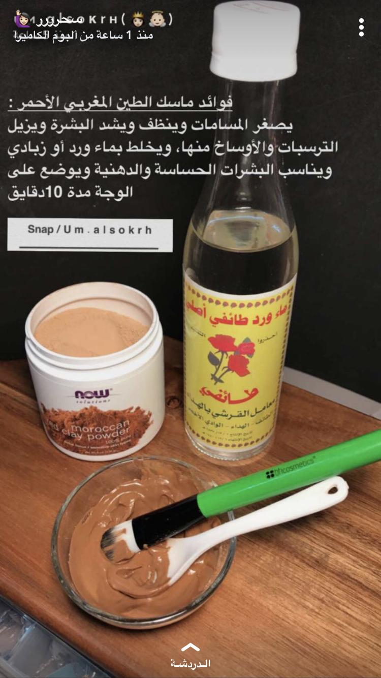 Pin By Dodi On نصايح وعناية Body Skin Care Acne Light Therapy Body Skin