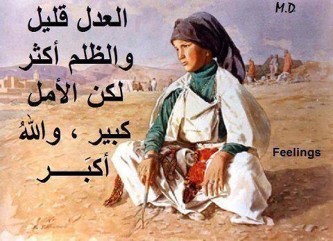 العدل قليل والظلم اكثر لكن الامل كبير والله اكبر Life Is Too Short Quotes Islamic Quotes Wallpaper Islamic Inspirational Quotes