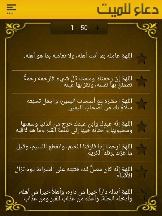 دعاء الميت Photo Quotes Islamic Pictures Words