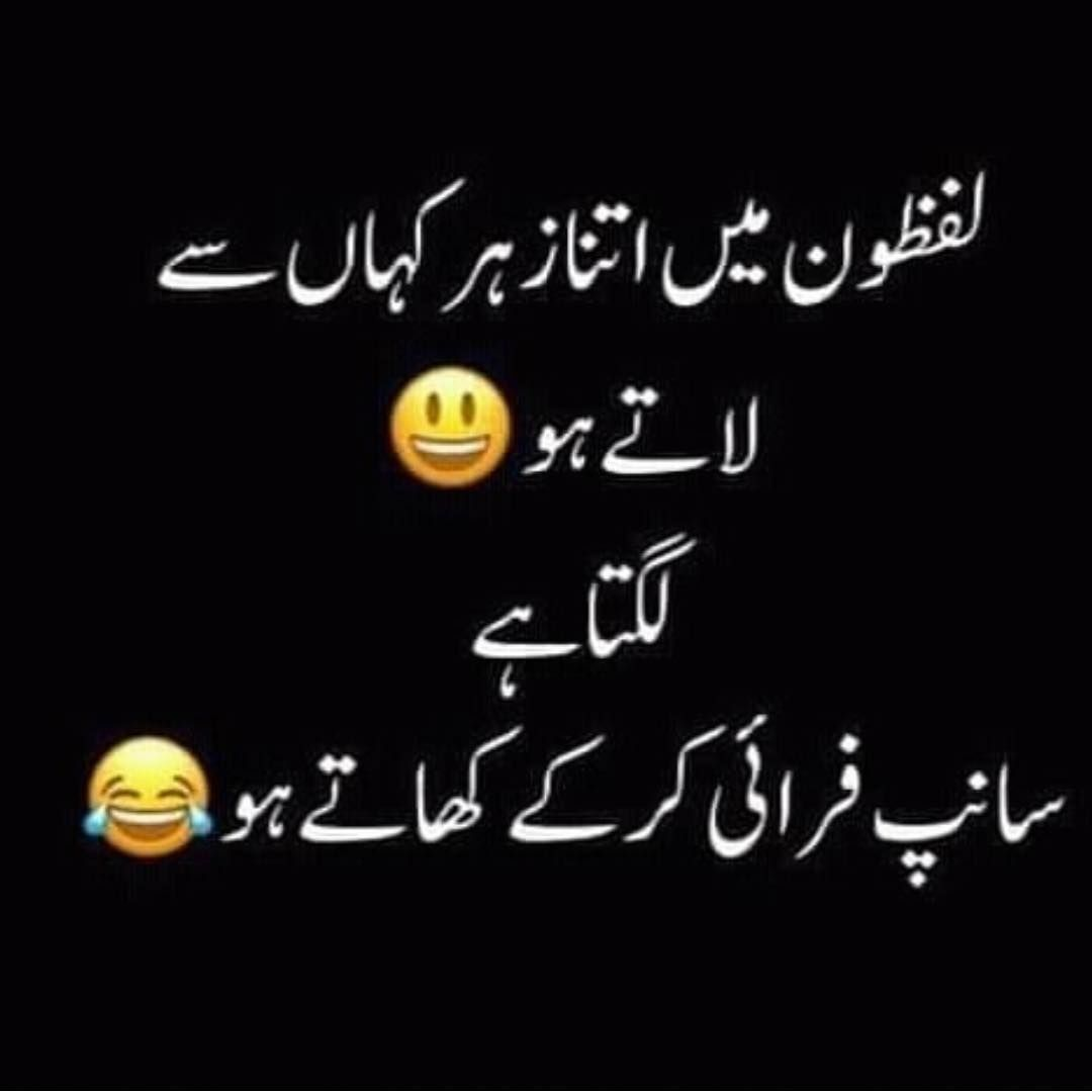 Pin By Kafiyah Khan On Funn Time Urdu Funny Quotes Funny Quotes In Urdu Jokes Qu