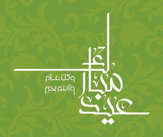 Wasting Time Quotes Wallpaper عيدكم مبارك وكل عام وأنتم بخير تصاميم Arabic