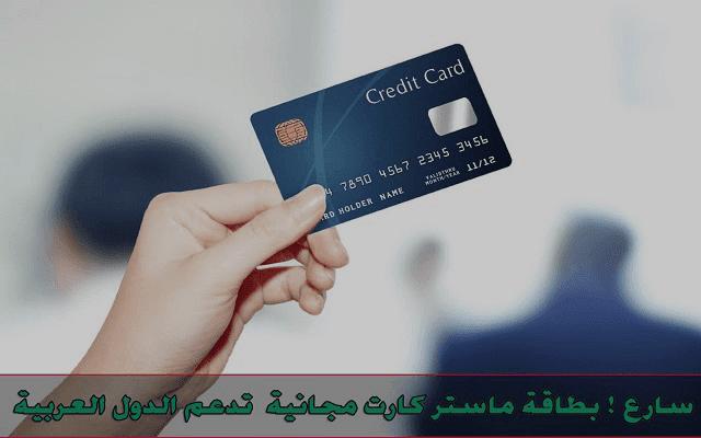 حوحو بنك مخفي في الأنترنت للحصول على بطاقة ماستر كارت مجانية صالحة لتفعيل البيبال مع فيديو لإثبات توصلي بها Credit Card Book Cover Cards