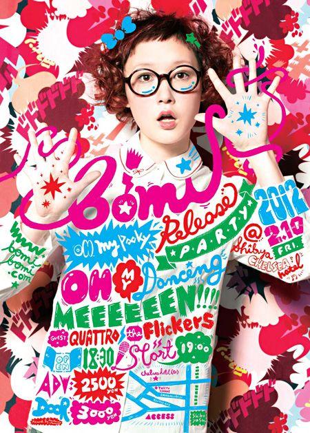 「OH MY POOKY!!!」Release Party ~OH MY DANCING MEEEEEN!!!~』フライヤー