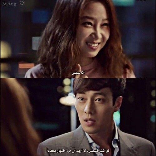سيد الشمس Korean Quotes Funny Arabic Quotes Drama Quotes