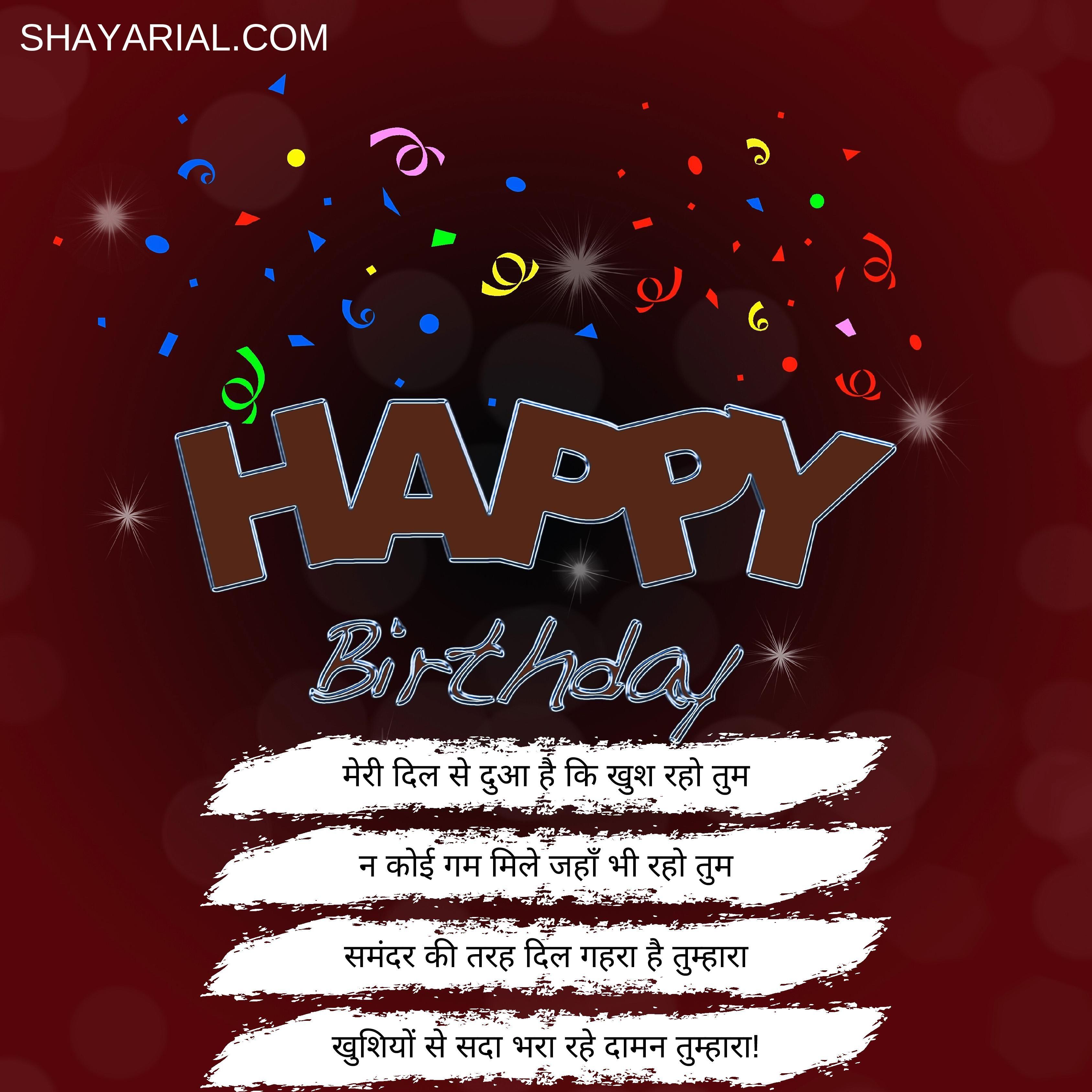 Pin on Birthday Shayari