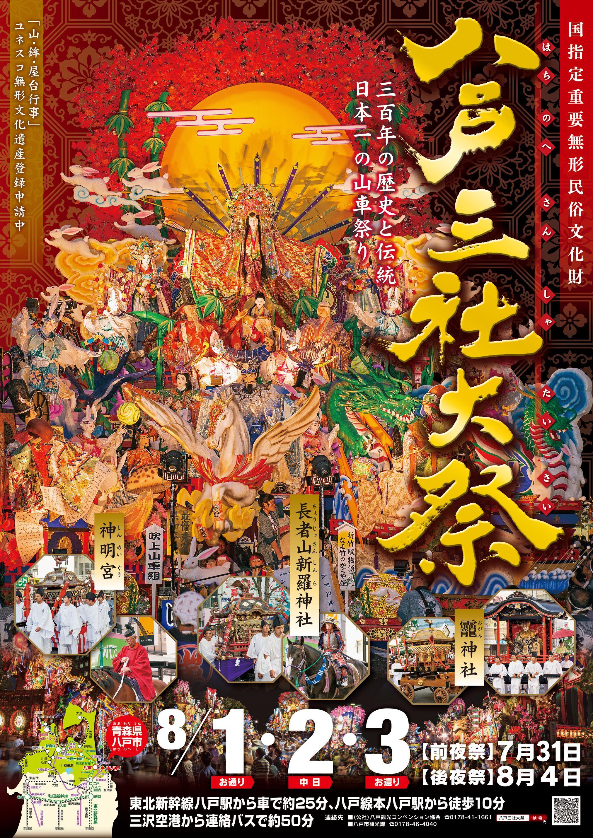 八戸三社大祭2016ポスター 三百年の歴史と伝統 日本一の山車祭り