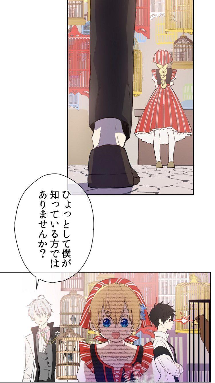 について 件 て ある しまっ 漫画 た お姫様 に なっ 日