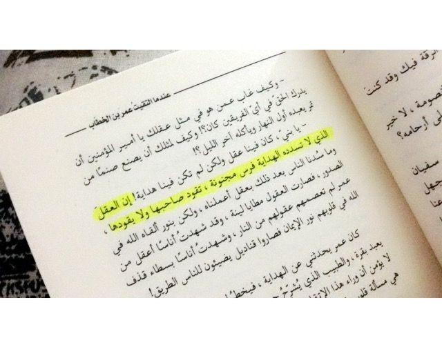 كتاب عندما التقيت عمر بن الخطاب pdf