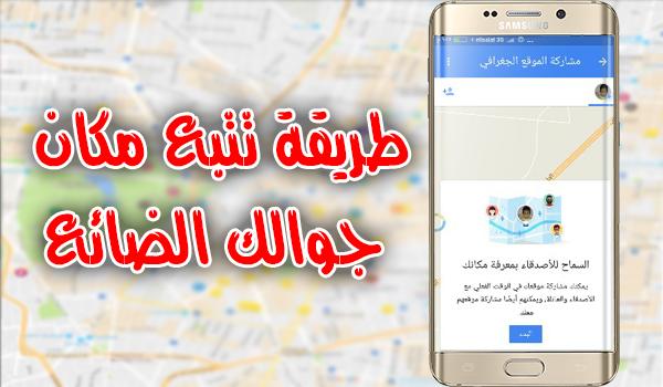 طريقة تتبع مكان جوالك الضائع على خرائط جوجل Map Google Maps Google