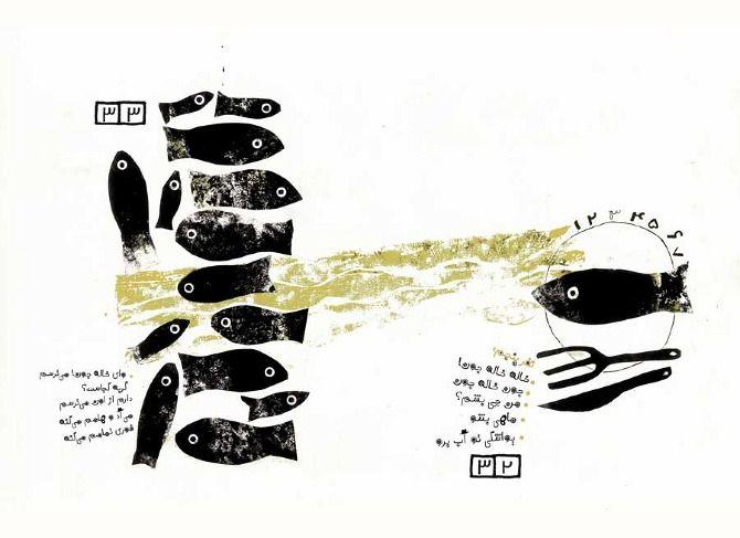 ARANG ARANG,TELL ME WHAT COLOR? Published in Iran, 2008 - Rashin
