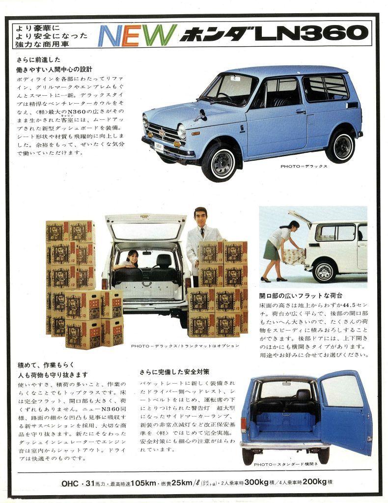 Honda Ln360 Brochure レトロ 車 カーライフ 旧車