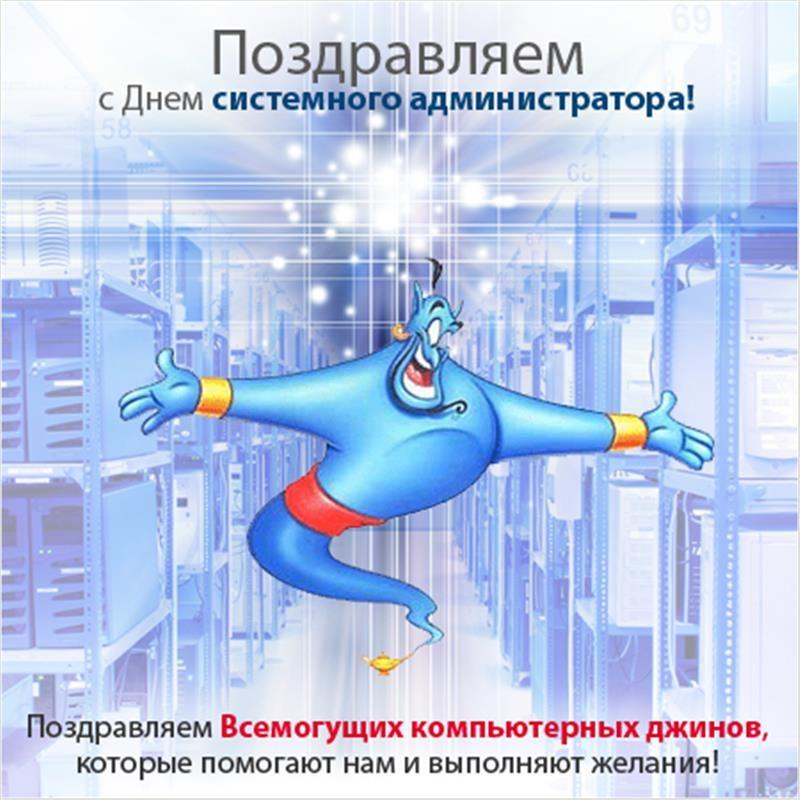 Talk Fusion Video Newsletter: С ДНЁМ СИСТЕМНОГО АДМИНИСТРАТОРА