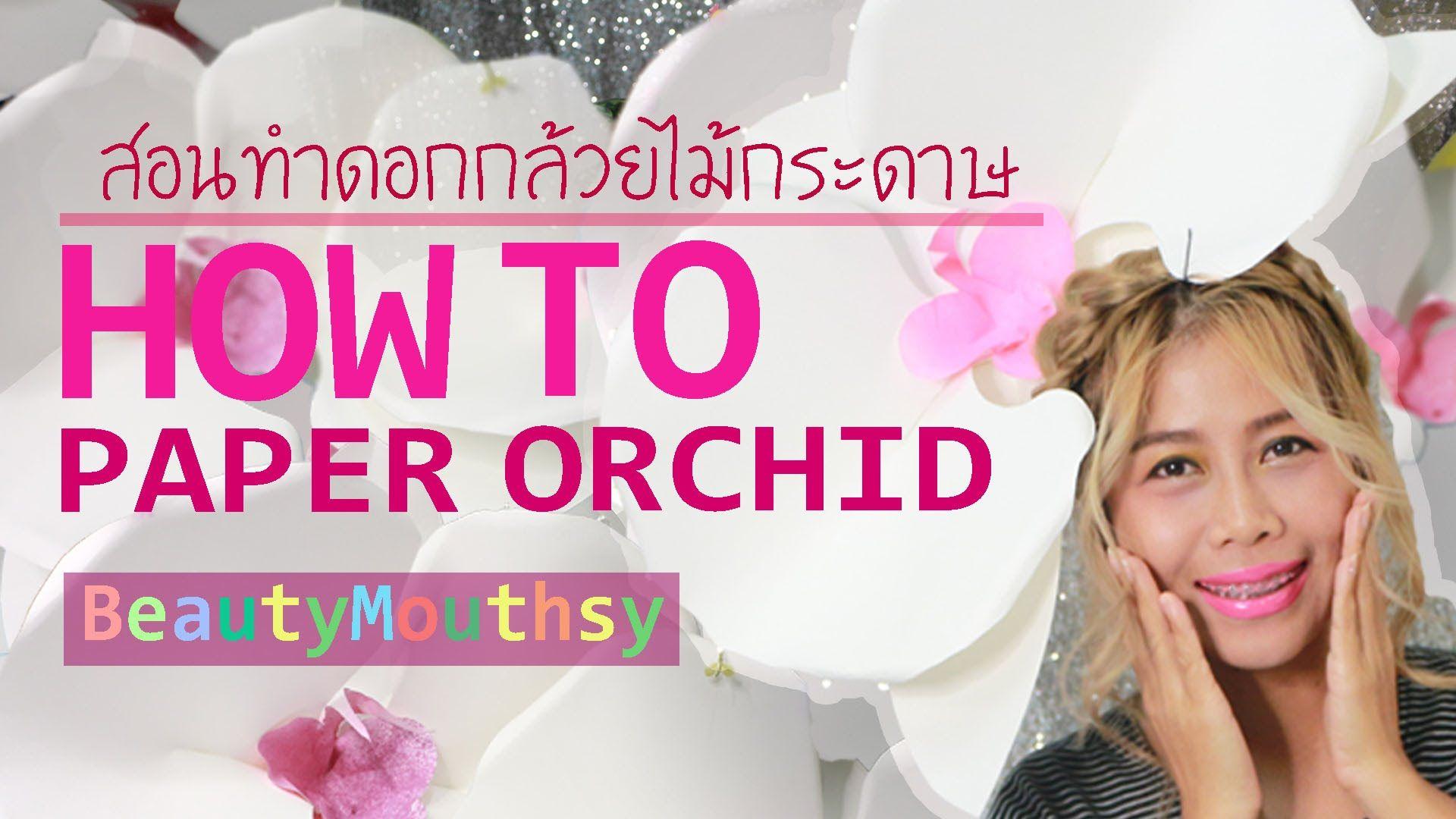 How to Make Giant Paper Orchid - มาดามเม้าท์สอนทำดอกกล้วยไม้ (ขนาดใหญ่)