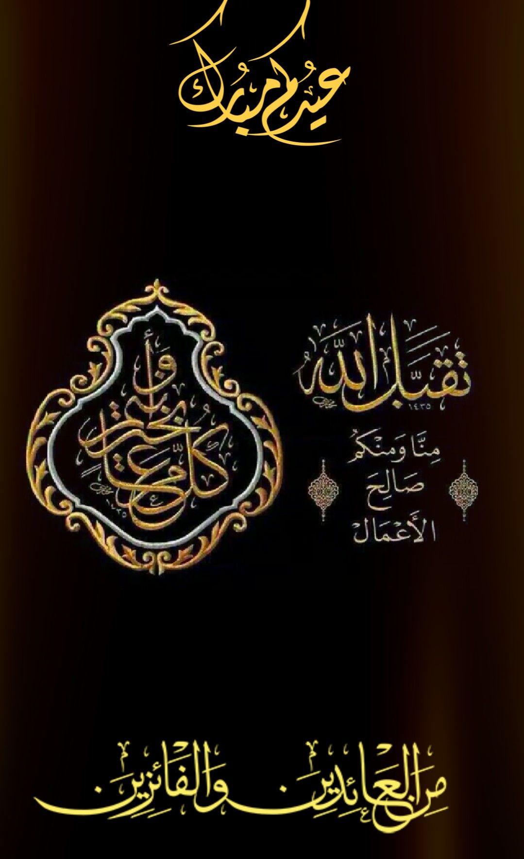 Pin On Eide Moubarek عيد مبارك