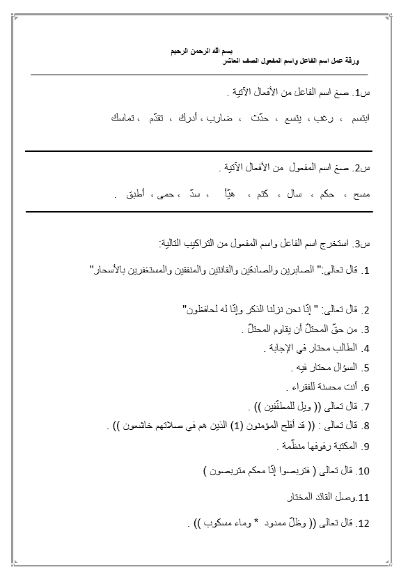 ورقة عمل اسم الفاعل واسم المفعول الصف العاشر مادة اللغة العربية Math Math Equations Sas