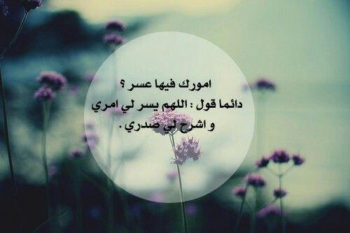 اللهم يسر لي امري واشرح لي صدري Quotes White Little Prayer Islam
