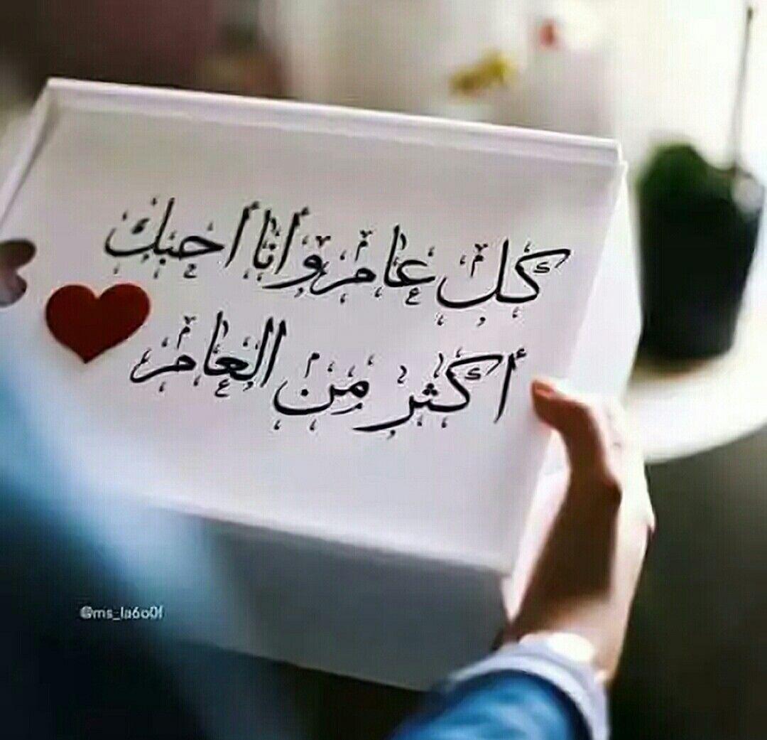 صور اعياد Sweet Love Quotes Arabic Love Quotes Love Husband Quotes