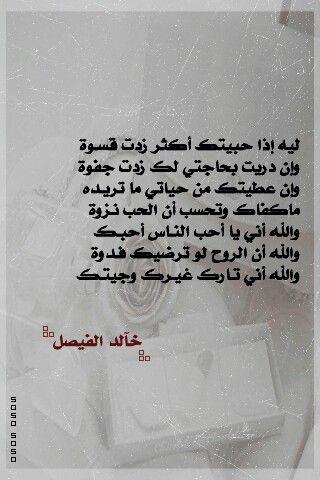 خالد الفيصل Arabic Love Quotes Song Quotes Words