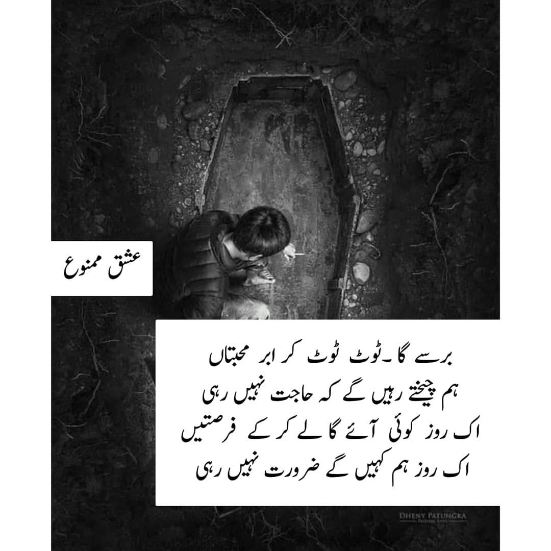 473 Likes 9 Comments عشق ممنوع Ishq Mamnou On Instagram Adaabeishq Urduadab Urdu Urdupoetrylovers Urduinsta U Poetry Lines Poetry Urdu Poetry