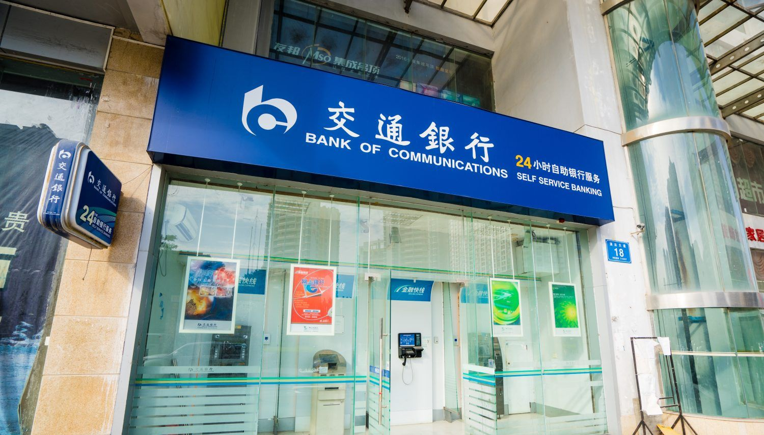 Bank Of Communications One Of The Four State Owned Commercial Banks In China Has Completed A Major Issuance Of Residential Banking Blockchain Commercial Bank