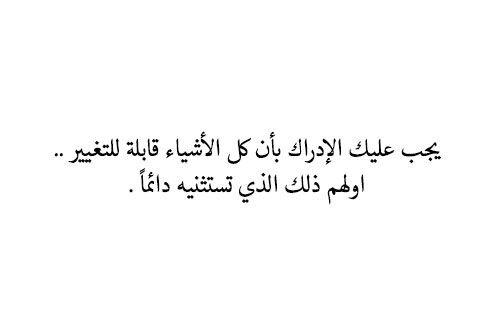 التغيير دوام الحال من المحال With Images Arabic Quotes