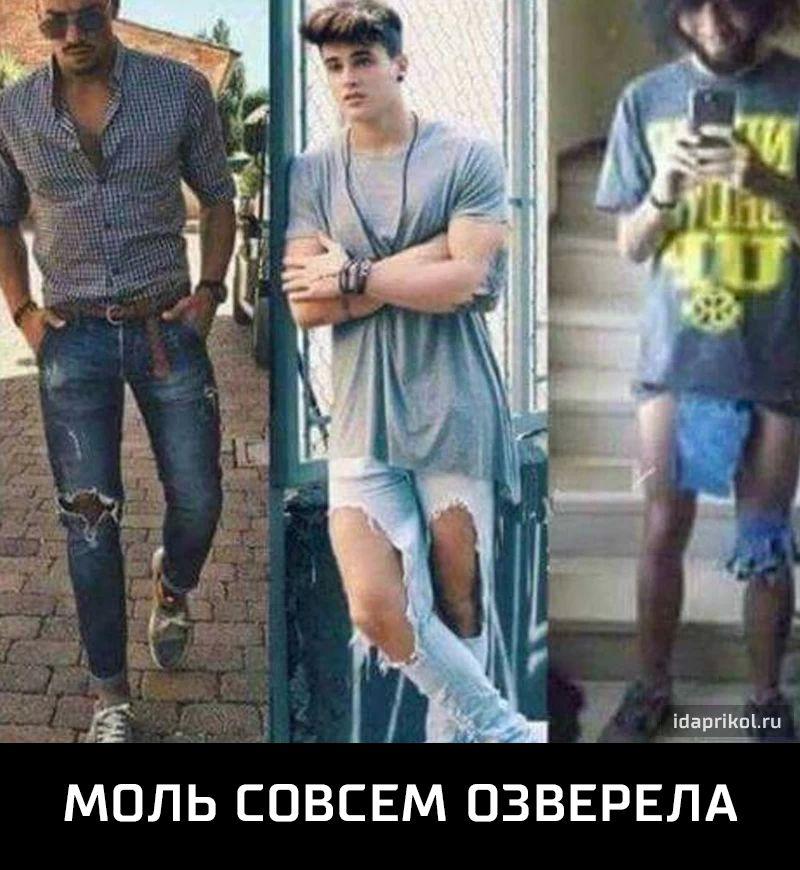 Днем, смешные картинки про джинсы