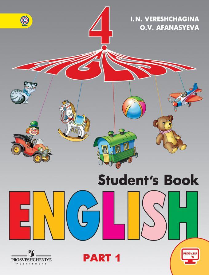 Верещагина афанасьева 4 класс английский язык скачать.