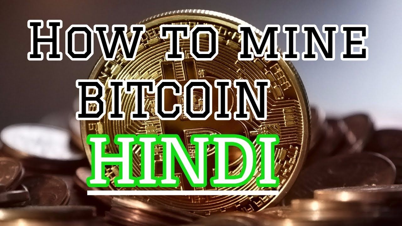 How to mine bitcoin hindi the ultimate guide 2017 to do or try how to mine bitcoin hindi the ultimate guide 2017 ccuart Image collections