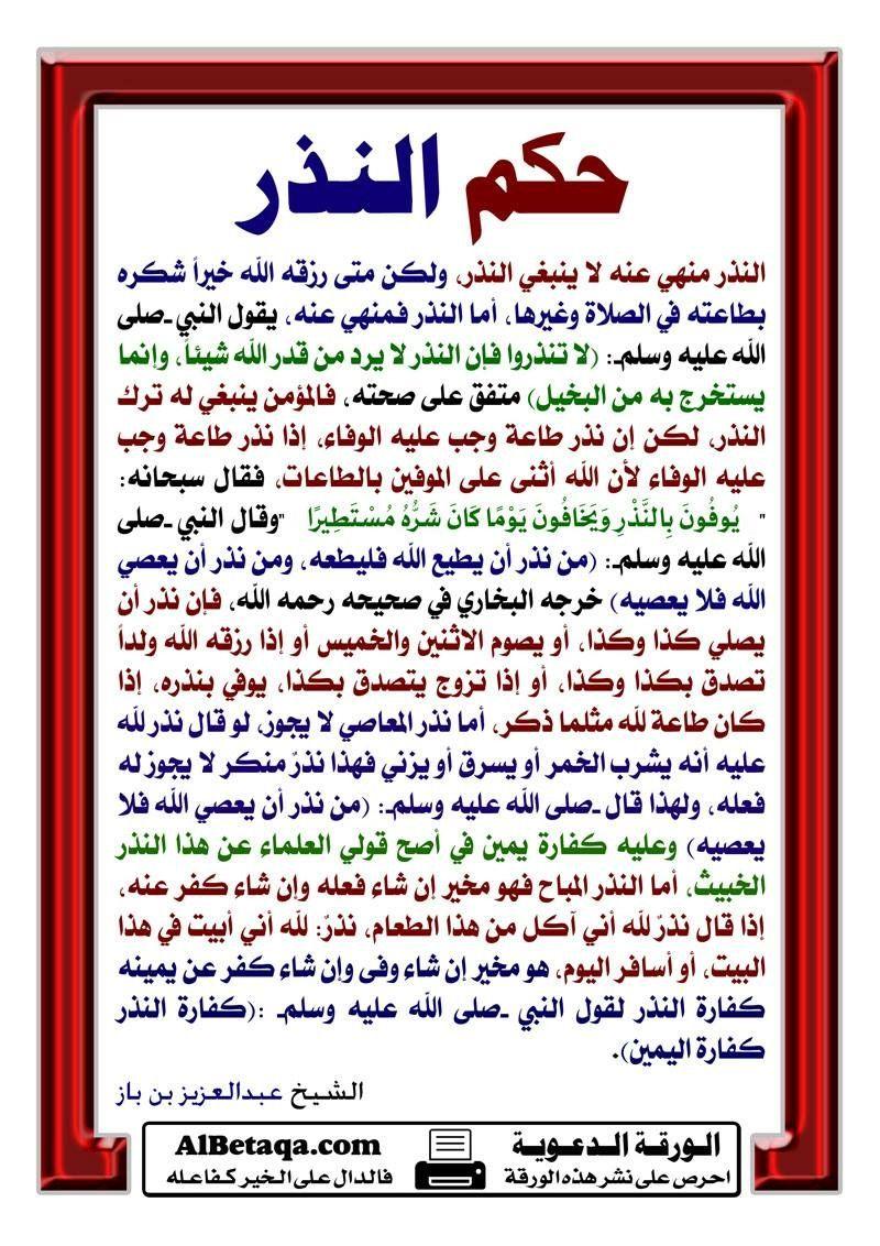 Desertrose حكم النذر Islam Facts Islamic Pictures Ahadith