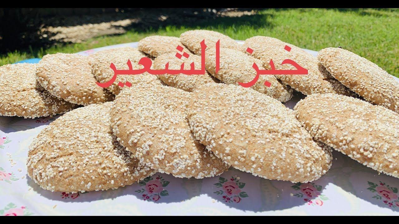 خبز الشعير صحي ولديد مع اسرارنجاحه Moroccan Barley Bread Gingerbread Cookies Food Gingerbread