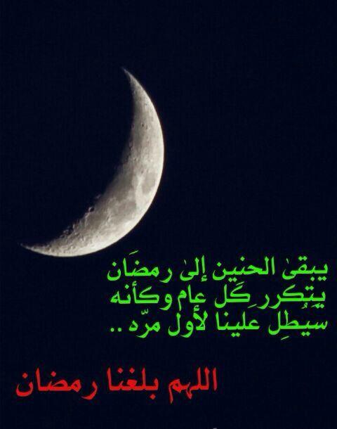 اليوم اول ايام شعبان اللهم بارك لنا في شعبان وبلغنا رمضان اللهم بلغنا شهرك الكريم ونحن ننعم بالصحه والعافيه الل Ramadan Kareem Ramadan Eid Al Fitr