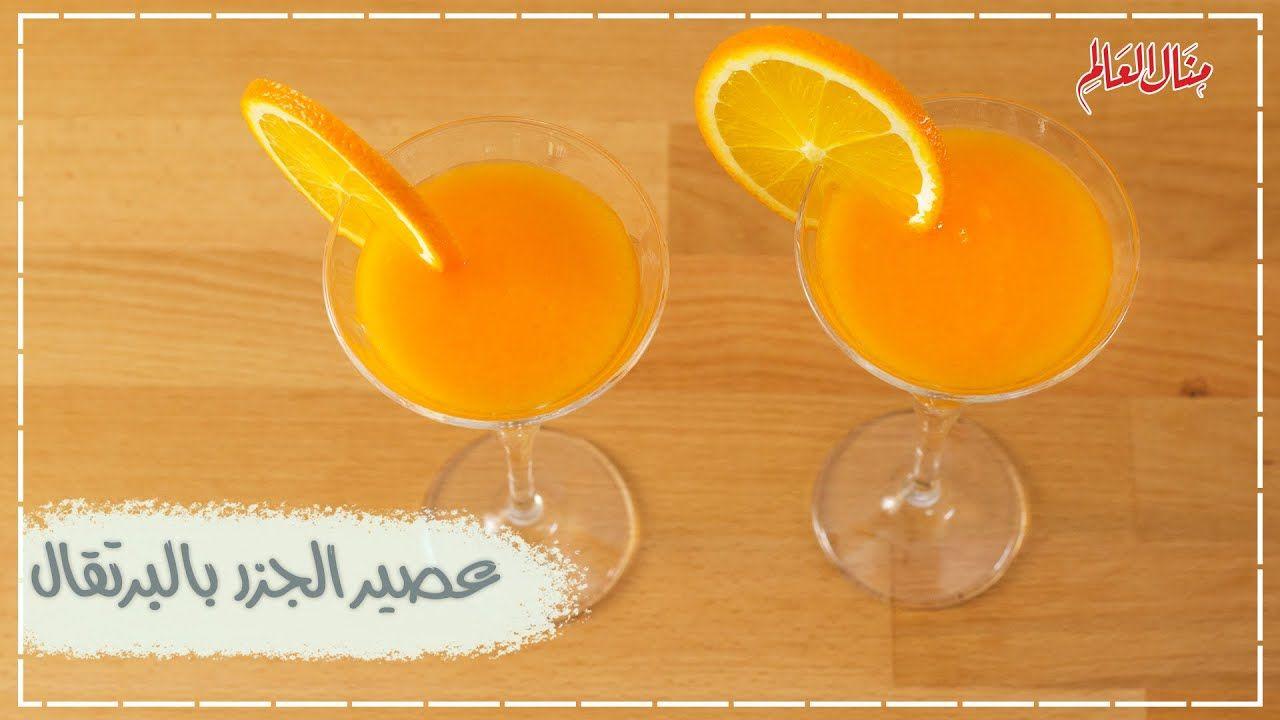 عصير البرتقال بالجزر صحى ولذيذ Fruit Food Orange