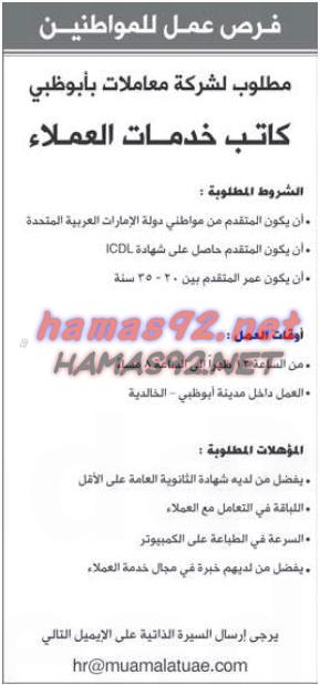 وظائف خاليه فى الامارات وظائف جريدة الاتحاد الاحد 21 12 2014 Math Word Search Puzzle Words