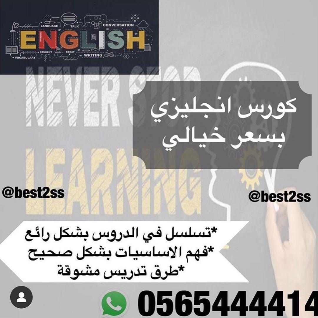 تعليم #تعليم_انجليزي #تعليم #واتس #واتساب #قروبات #قروبات_واتس #انجليزي # انجليزية #معلمی #معلم_خصوصی #معلمین #سعودي #سعو… | Vocabulary, Writing,  Instagram posts