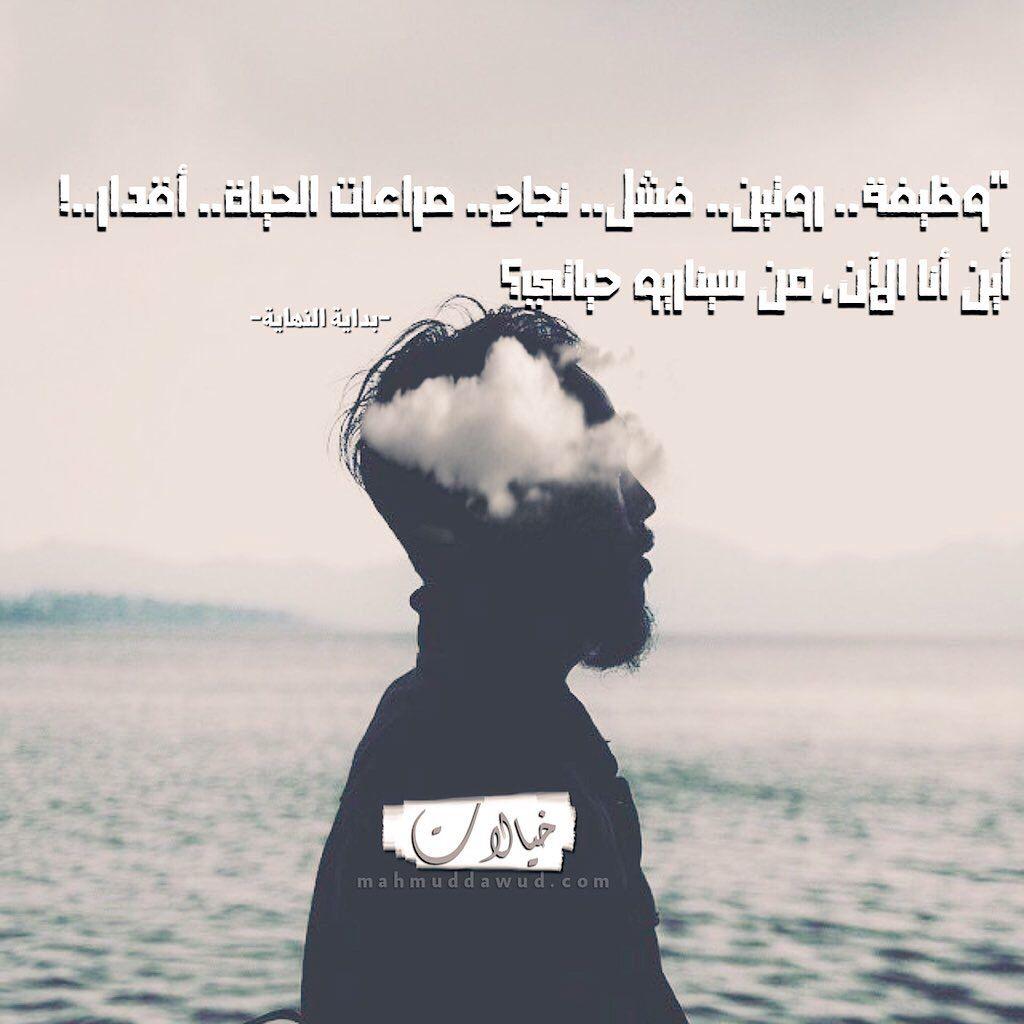 بداية النهاية خيالات محمود داوود With Images Movie Posters Quotes