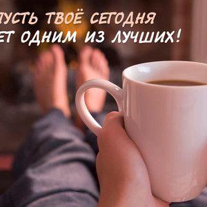 картинки мужчине доброе утро