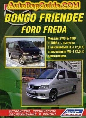 download free mazda bongo friendee ford freda 1995 repair rh pinterest com mazda bongo friendee owners manual mazda bongo owners manual download