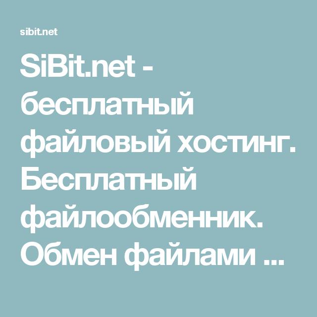 интернет магазин домен хостинг бесплатно