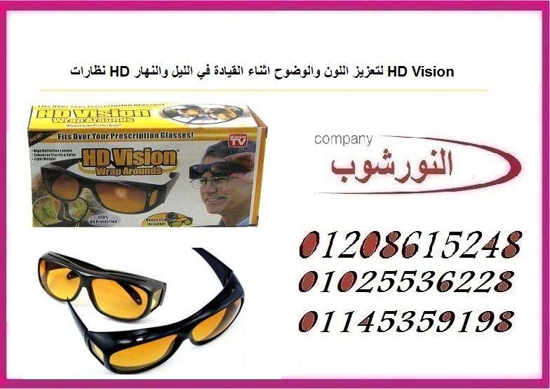 نظارات Hd لتعزيز اللون والوضوح اثناء القيادة في الليل والنهار Frosted Flakes Cereal Box Prescription Frosted Flakes